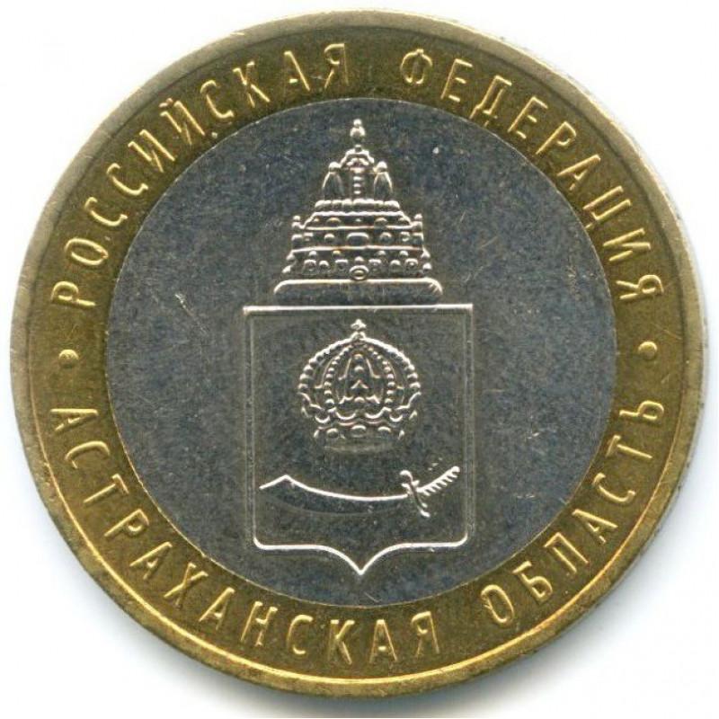 10 рублей 2008 Астраханская область, СПМД, F-VF