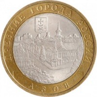 10 рублей 2008 Азов, ММД, Aunc
