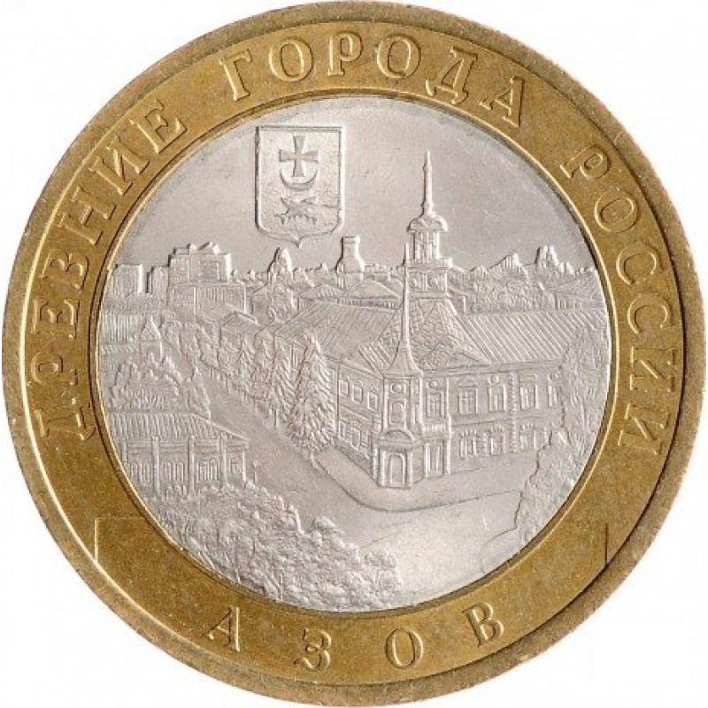 10 рублей 2008 Азов, СПМД, XF