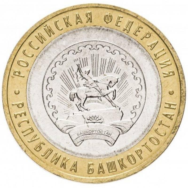 10 рублей 2007 Республика Башкортостан, XF