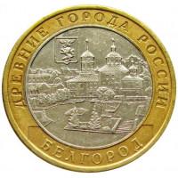 10 рублей 2006 Белгород, VF