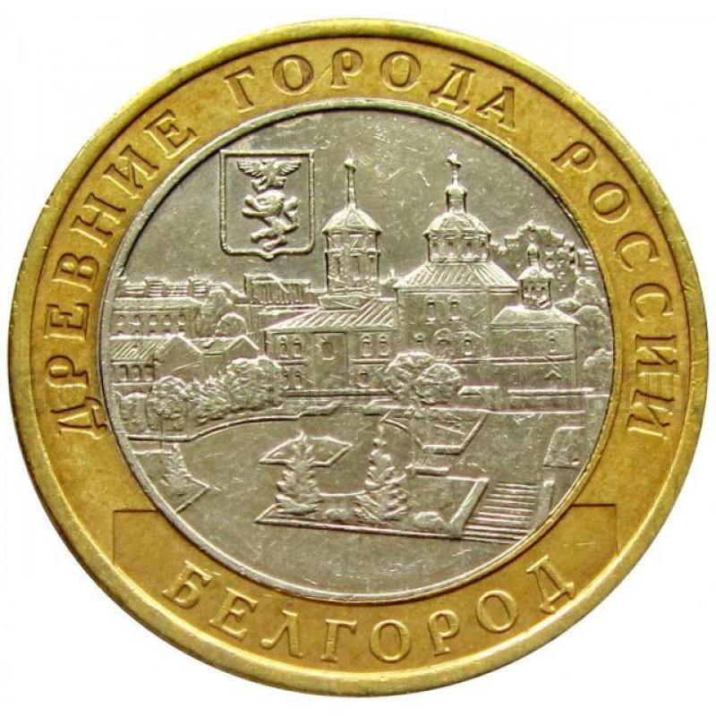 10 рублей 2006 Белгород, XF