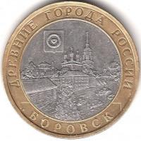 10 рублей 2005 Боровск, XF