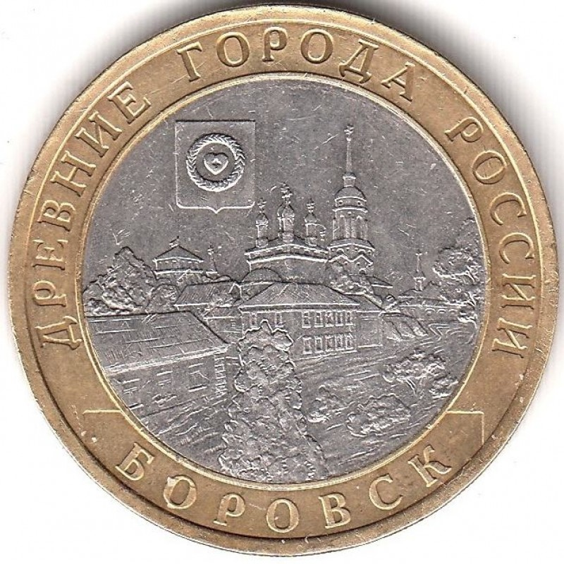 10 рублей 2005 Боровск, VF