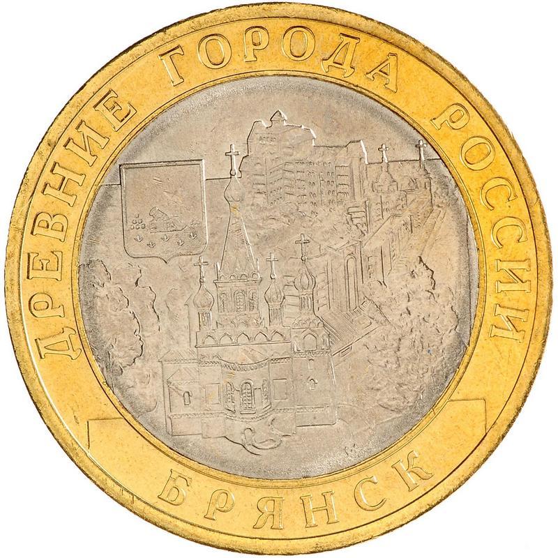 10 рублей 2010 Брянск, VF