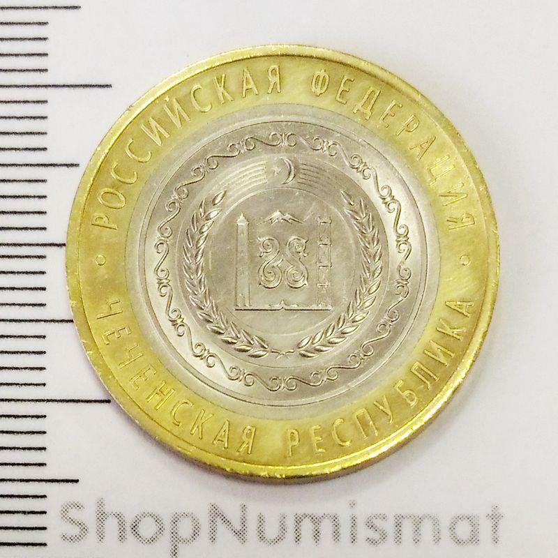 10 рублей 2010 Чеченская Республика, XF-, оригинал
