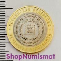 10 рублей 2010 Чеченская Республика, XF, оригинал