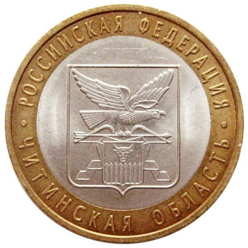 10 рублей 2006 Читинская область, XF