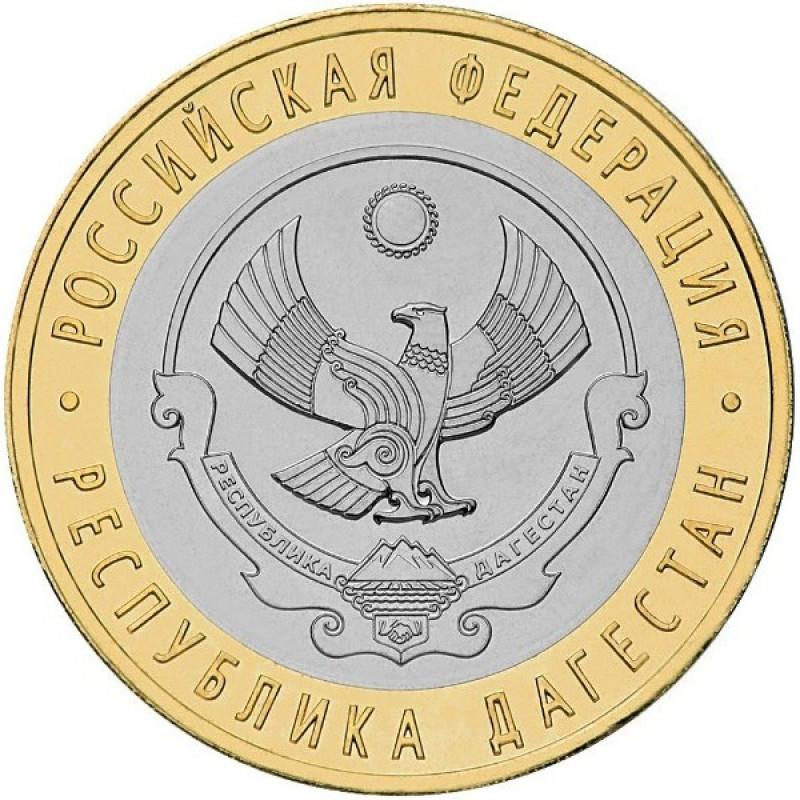 10 рублей 2013 Республика Дагестан, UNC