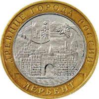 10 рублей 2002 Дербент, VF