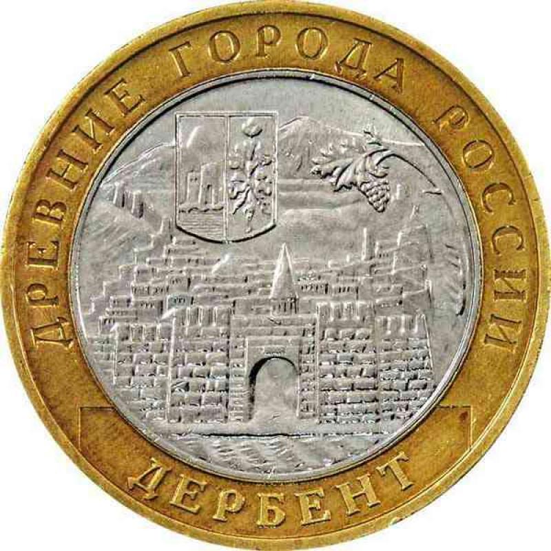 10 рублей 2002 Дербент, XF