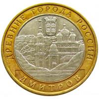 10 рублей 2004 Дмитров, XF