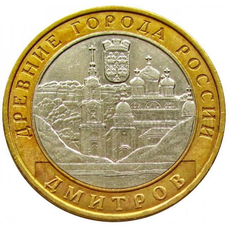 10 рублей 2004 Дмитров, VF