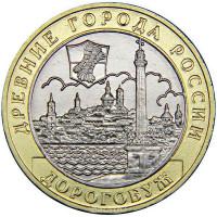 10 рублей 2003 Дорогобуж, XF
