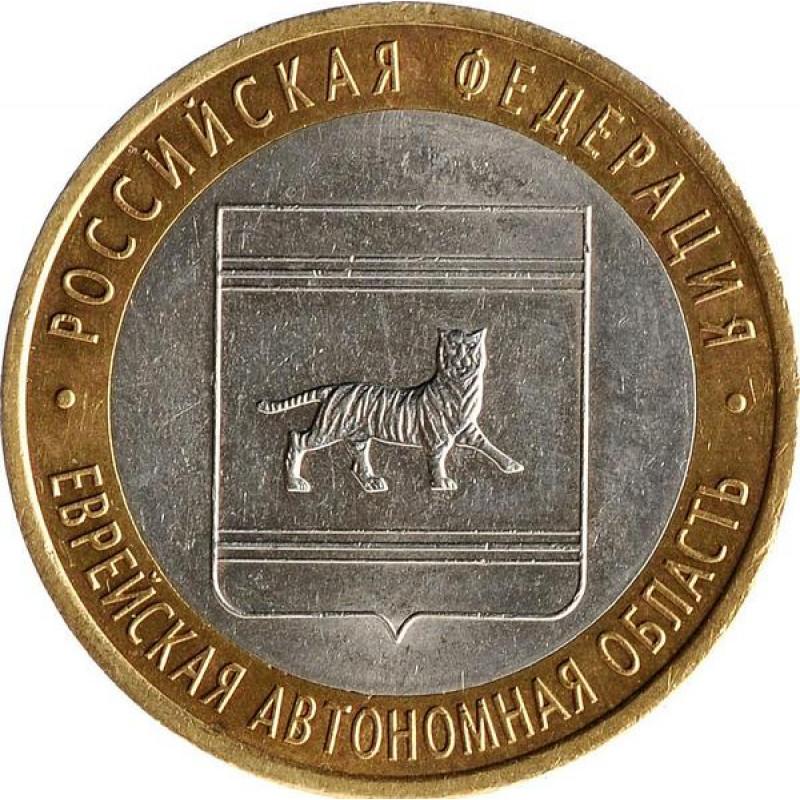 10 рублей 2009 Еврейская автономная область, ММД, VF