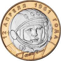 10 рублей 2001 40-летие космического полета Ю.А. Гагарина, ММД, VF