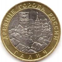 10 рублей 2009 Галич, ММД, AU-UNC