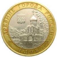 10 рублей 2007 Гдов, ММД, XF