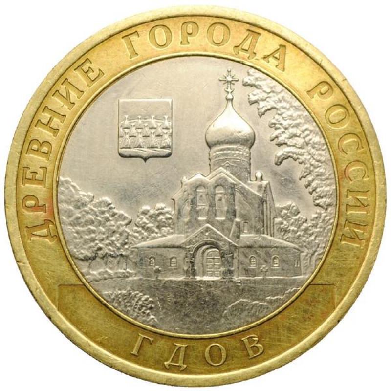 10 рублей 2007 Гдов, СПМД, XF