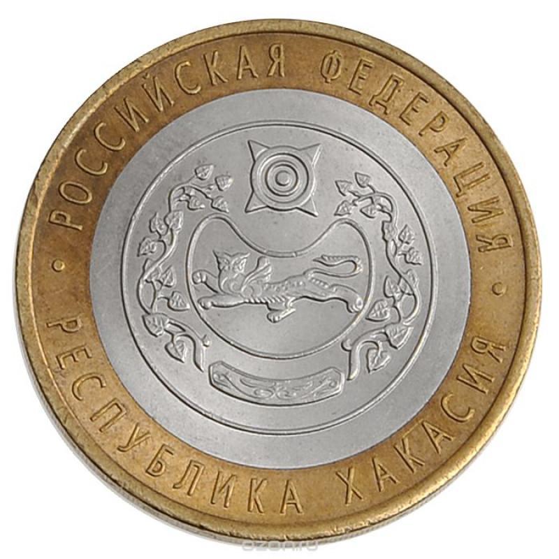 10 рублей 2007 Республика Хакасия VF