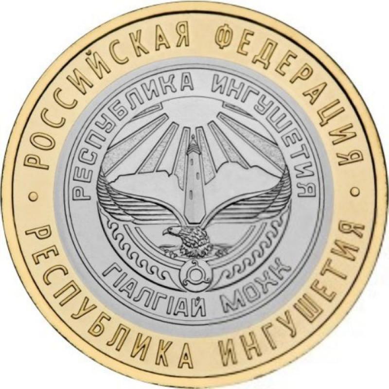 10 рублей 2014 Республика Ингушетия UNC