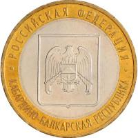10 рублей 2008 Кабардино-Балкарская Республика, ММД, AU-UNC