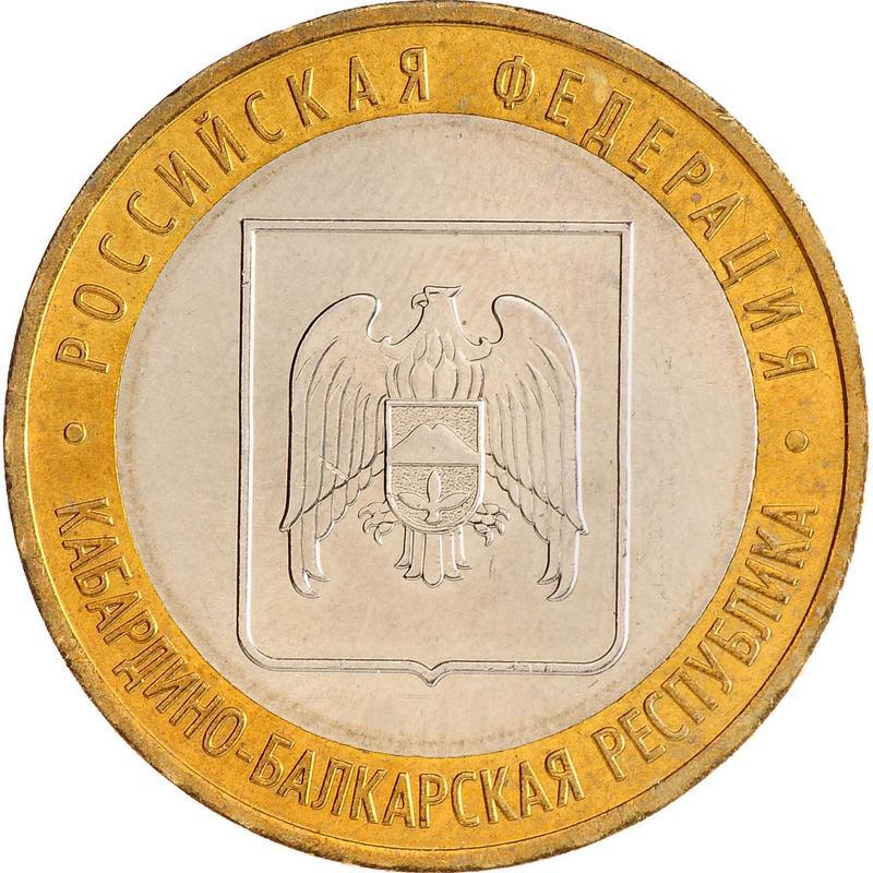 10 рублей 2008 Кабардино-Балкарская Республика, ММД, XF