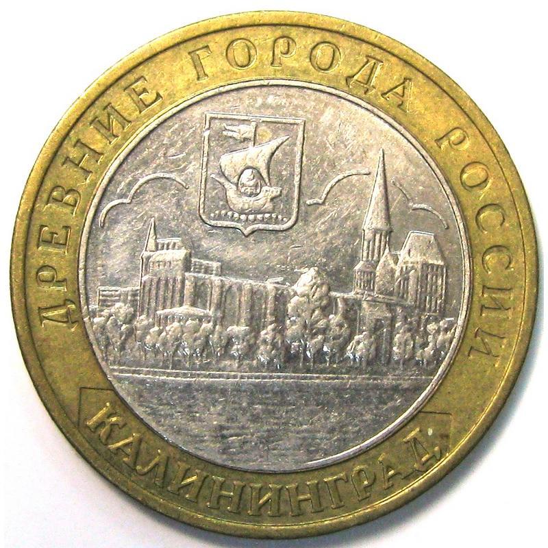10 рублей 2005 Калининград, XF