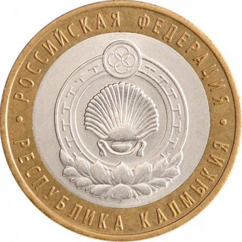 10 рублей 2009 Республика Калмыкия, ММД, XF