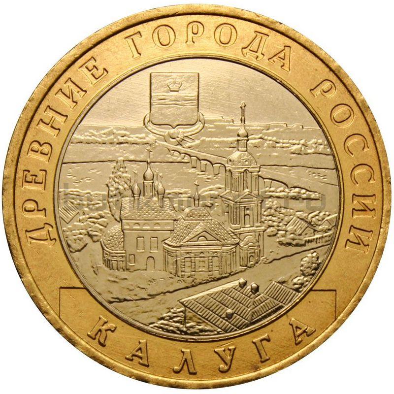 10 рублей 2009 Калуга, ММД, XF