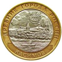 10 рублей 2003 Касимов, XF
