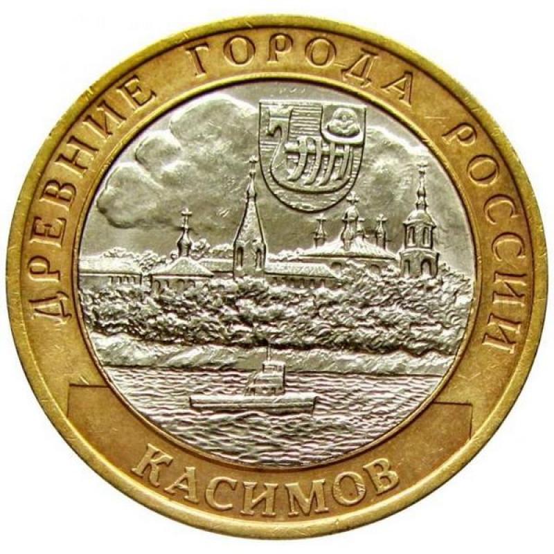 10 рублей 2003 Касимов, VF