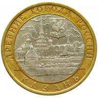 10 рублей 2005 Казань, XF
