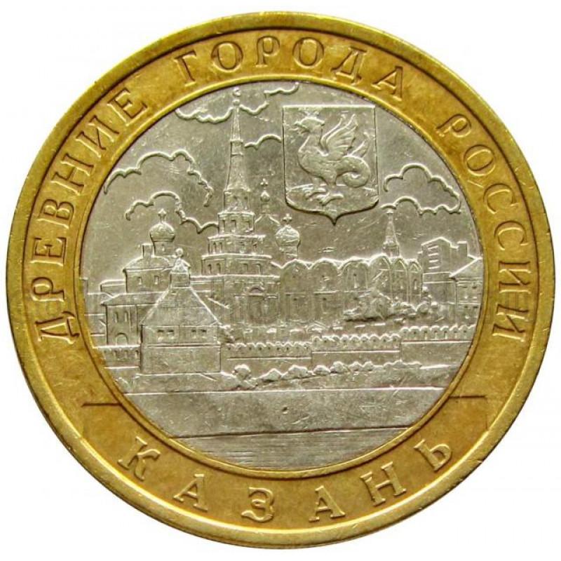 10 рублей 2005 Казань, VF