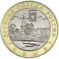10 рублей 2004 Кемь, VF