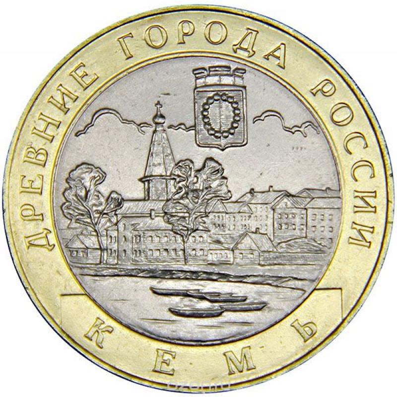 10 рублей 2004 Кемь, XF