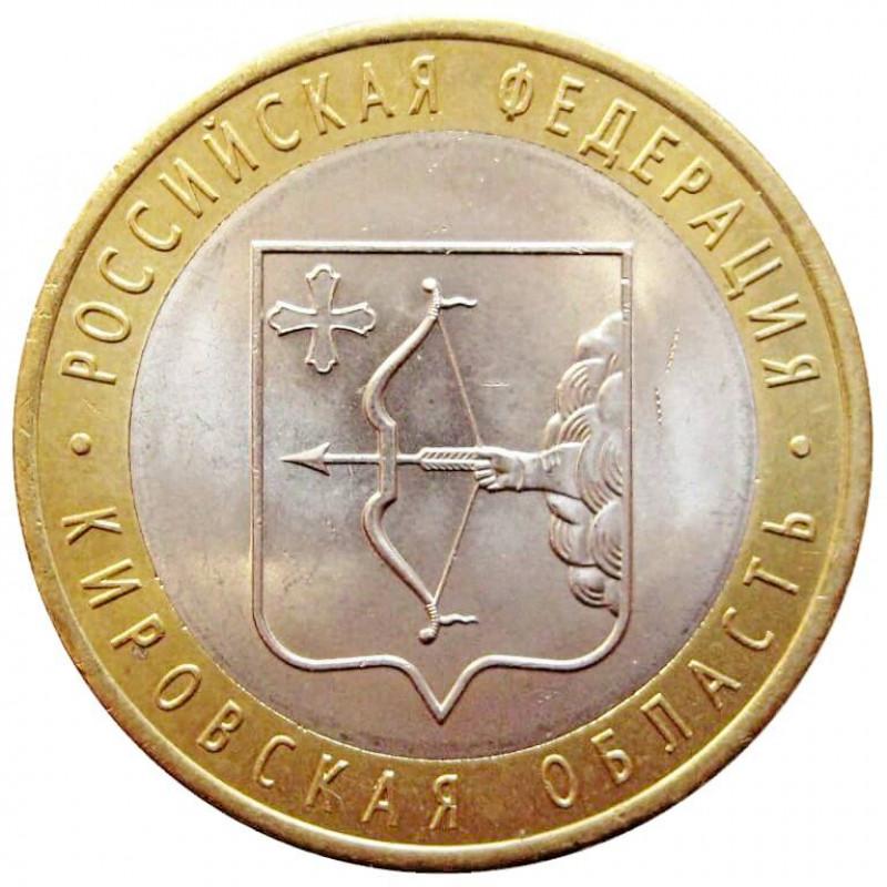 10 рублей 2009 Кировская область, UNC