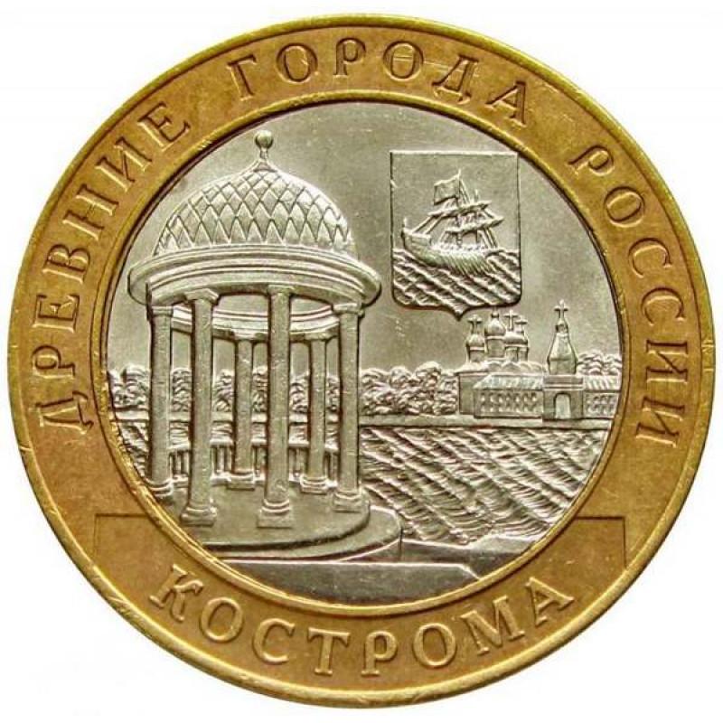 10 рублей 2002 Кострома, XF