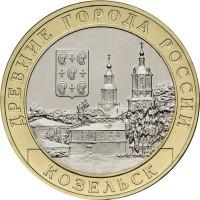 10 рублей 2020 Козельск, UNC