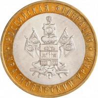 10 рублей 2005 Краснодарский край, XF