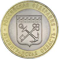 10 рублей 2005 Ленинградская область, VF