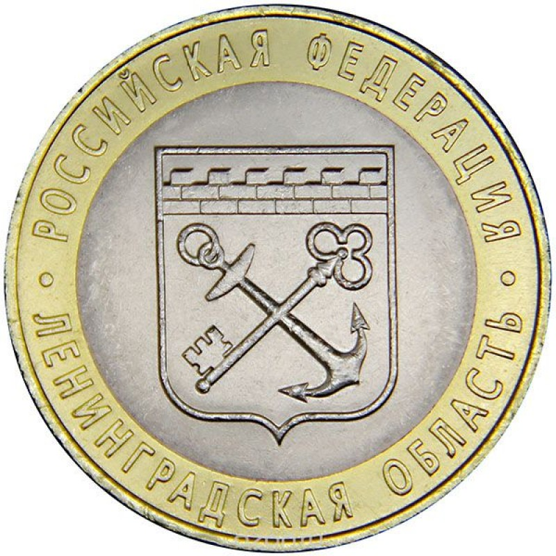 10 рублей 2005 Ленинградская область, VF в блеске