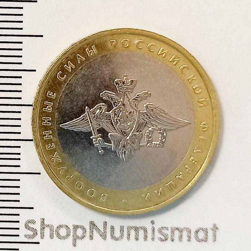 10 рублей 2002 Министерство обороны (Вооруженные силы), XF