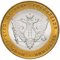 10 рублей 2002 Министерство юстиции, VF