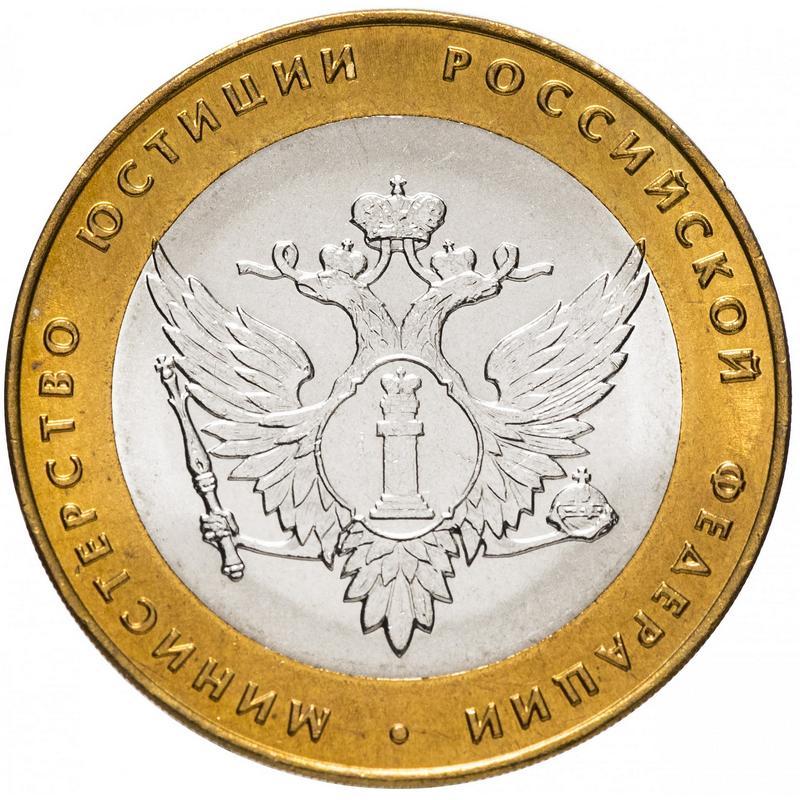 10 рублей 2002 Министерство юстиции, XF