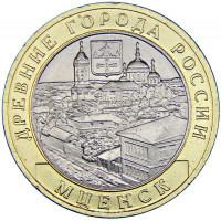 10 рублей 2005 Мценск, VF