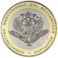 10 рублей 2002 Министерство иностранных дел, XF