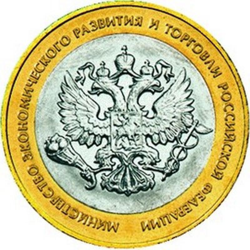 10 рублей 2002 Министерство экономического развития, XF