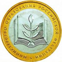 10 рублей 2002 Министерство образования, XF