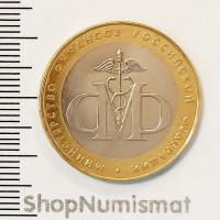 10 рублей 2002 Министерство финансов, XF